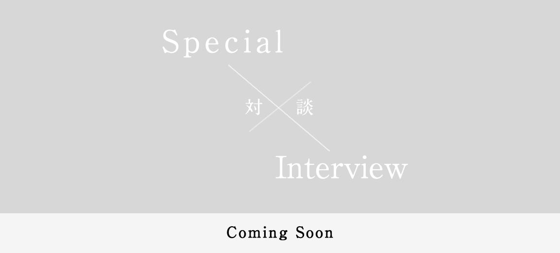 特別対談 cominng soon