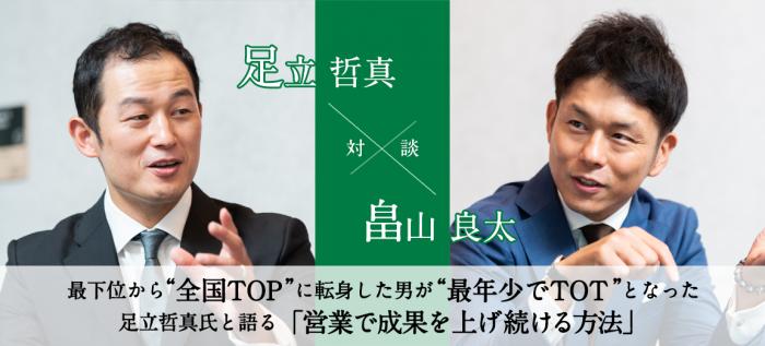 """最下位から""""全国TOP""""に転身した男が""""最年少でTOT""""となった足立哲真氏と語る「営業で成果を上げ続ける方法」"""